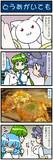がんばれ小傘さん 2646