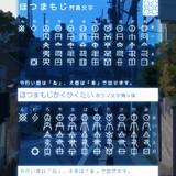 ホツマ文字のフォントセット