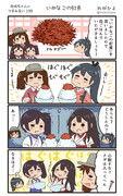 赤城ちゃんのつまみ食い 199