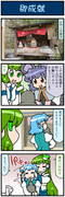 がんばれ小傘さん 2647