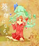 【支援絵】煙の葵と姉の茜