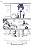 少年とデフォ子②