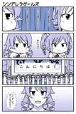 【最終話】 デレマス漫画 第272話「シンデレラガールズ」