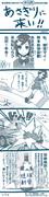 【#0001】熊本県球磨郡あさぎり町(ry【あさぎりに来い!!】