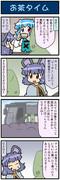 がんばれ小傘さん 2648