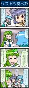 がんばれ小傘さん 2649
