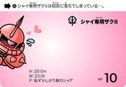 SDガンダムワールド風カード「シャイ専用ザクⅡ」