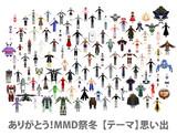 【ありがとう!MMD祭冬】思い出モデル108+1選
