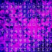アヒル文字フォント