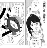 椎名法子がスタンド能力に目覚めるシーン