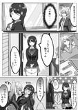 楓ちゃんと美兎ちゃんの百合漫画①