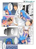 天子ちゃんのお尻漫画
