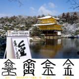 漢字の成り立ち「金」