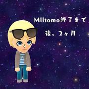 Miitomo終了まで、後2ヶ月