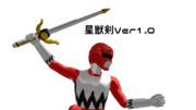 モデル配布 星獣剣ver1.0