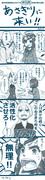 【#0003】熊本県球磨郡あさぎり町(ry【あさぎりに来い!!】