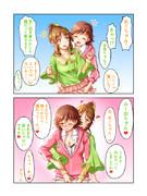 みお←→あい