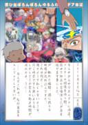 ゆるふわカルデア日記15