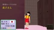 【怪奇カード-その14】花子さん