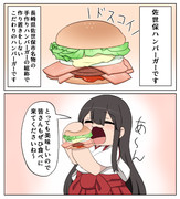 佐世保ハンバーガーコラボ赤城ちゃん