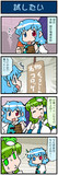 がんばれ小傘さん 2652