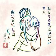 ひらがなで志摩リンちゃんを描いてみた