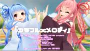 【MMD】「カラフル×メロディ」リップ、カメラ改変