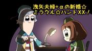 洩矢夫婦+αの新婚☆ミラクル☆ハントXX!のパ-ト5投稿!