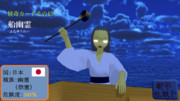 【怪奇カード-その15】船幽霊(ふなゆうれい)