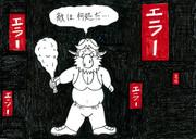 (オ)リンクのねつ造冒険記⑧