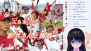 清楚系委員長vs新井さん