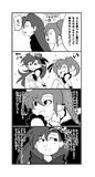 ちーちゃんと真美36