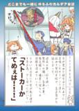 ゆるふわカルデア日記16