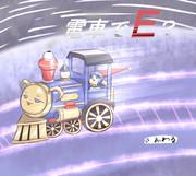 獏裂機関車