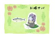 鳥取で育まれたお嬢サバ 擬人化