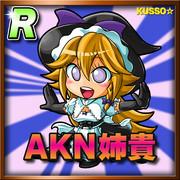 AKN姉貴(レア)