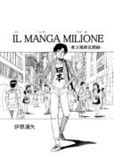 IL MANGA MILIONE(イル マンガ ミリオーネ)ー東方漫画見聞録ー