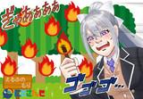 泣きながらエルフの森を燃やす樋口楓(でろーん)