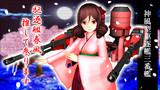 【GS艤装祭】春風に桜舞う姫君