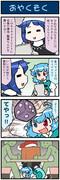 がんばれ小傘さん 2657