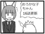 【Web漫画連載】おろかな子ちゃん16話その4
