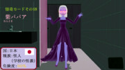【怪奇カード-その18】紫ババア(むらさきばばあ)