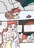 スクイレル・ガール FA&DWA参戦希望漫画1