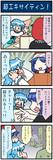 がんばれ小傘さん 2658