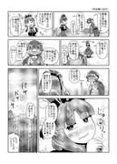 東方壱枚漫画録141「厄を吸い出す」