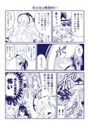 その日の香霖堂71