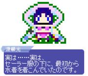 【ドット】源頼光〔ランサー〕