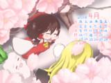 サケノミカレンダー 4月