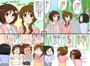 藍子のお散歩デートwith歌鈴2