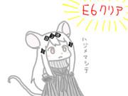 E6クリア